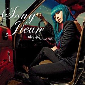 Image for '미친거니  (Digital Single)'