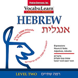 Image for 'Vocabulearn ® Hebrew - English Level 2'
