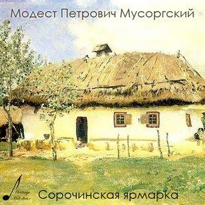 Image for 'Сорочинская ярмарка: Действие первое: Ярмарка'