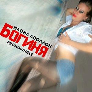 Bild för 'Богиня [promo-single]'