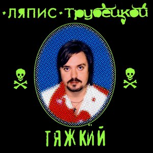 Image for 'Тяжкий'