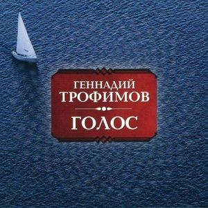 Image pour 'Голос'