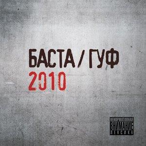 Image for 'Заколоченное (scratch Dj Бэка)'