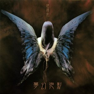 Image for '夢幻泡影'