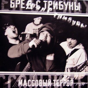 Image for 'Массовый Террор'