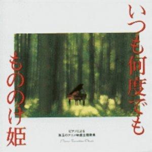Image for 'ピアノによる珠玉のアニメ映画主題歌集「いつも何度でも/もののけ姫」'
