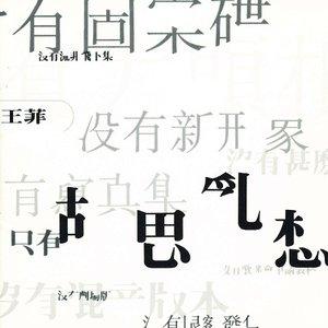 Image for 'chun qing'