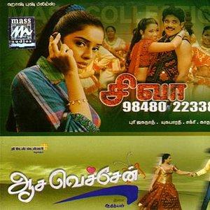 Image for 'Sum Sum Sundari (Language: Tamil; Film: Shiva-98480 22338)'