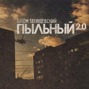 Imagen de 'Пыльный 2.0'
