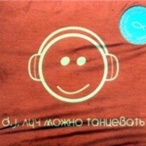 Bild för 'DJ Луч [Сергей Трофимов]'