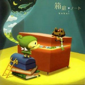 Bild für '箱庭ノート'