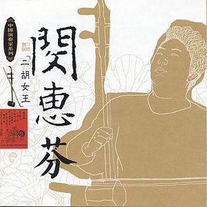 Bild för 'Masters Of Traditional Chinese Music - Min Huifen: Erhu'