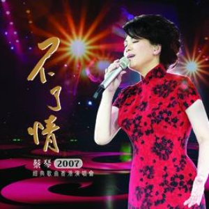 Image for 'Tsai Chin 2007 Live in HK'