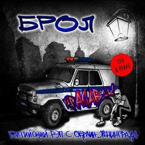 Image for 'Балтийский рэп'