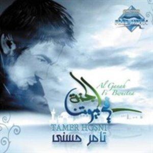 Image for 'Al Ganah Fi Bwuetna'
