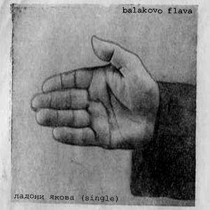 Изображение для 'Ладони Якова (single)'