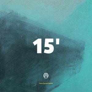 Bild für 'Пятнадцать Минут'
