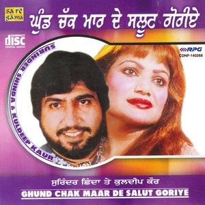 Image for 'Ghund Chak Mar De Salut Goriye'