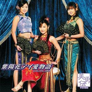 Image for 'Ajisai Ai Ai Monogatari'