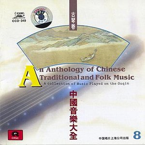 Bild för 'Anthology Of Chinese Traditional and Folk Music: Guqin Vol. 8'
