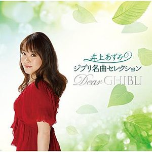 Image for 'Ghibli Meikyoku Selection~Dear Ghibli'