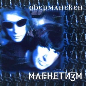 Image for 'Магнетизм'