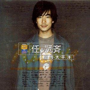 Image for '愛像太平洋'