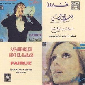 Image for 'Habibi Baddoul Amar'