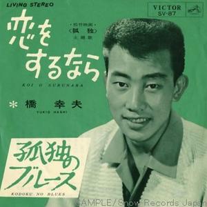 Hashi Yukio