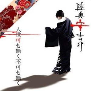 Image for 'Samurai's sword'