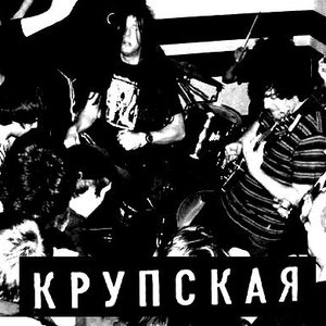 Bild für 'Krupskaya'