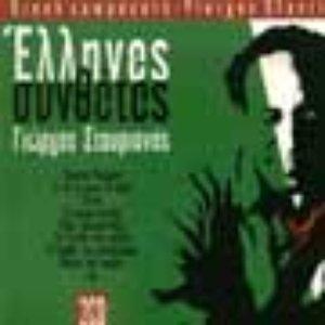 Image for 'Giorgos Stavrianos'