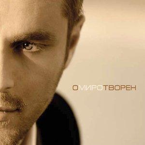 Image for 'Омиротворен'