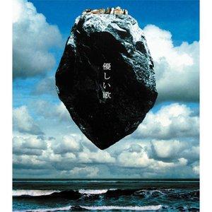 Image for '優しい歌'