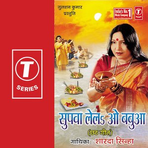 Image for 'Supwa Lail O Babuwa'