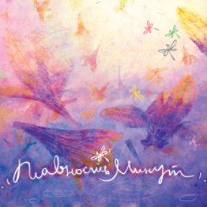 Image for 'Плавность Минут (2008)'