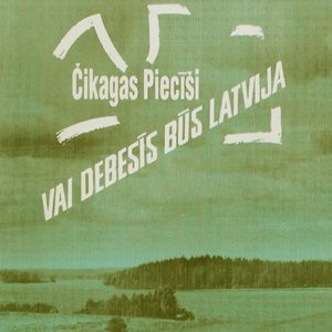 Image for 'Vai debesīs būs Latvija'