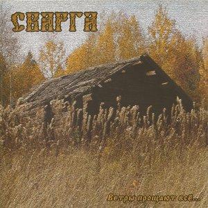 Image for 'Ветры Прощают Всё...'