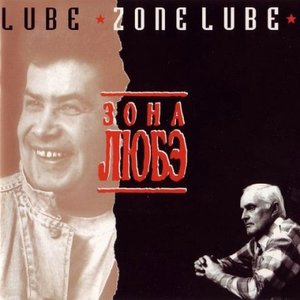 Image for 'Зона Любэ'