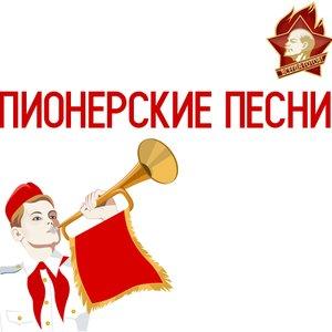 Image for 'Пионерские Песни'