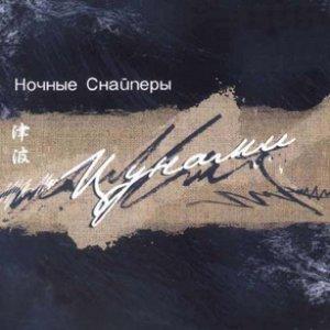 Image for 'Катастрофически'