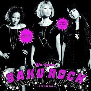 Bild für 'BAKUROCK ~Mirai no Rinkakusen~'