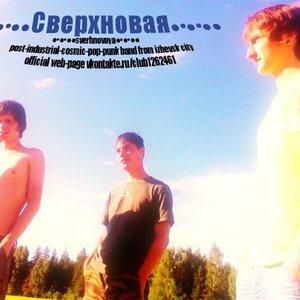 Image for 'Сверхновая'