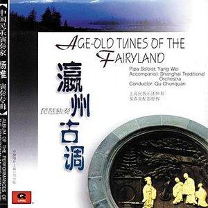 Bild für 'Age-Old Tunes of the Fairyland'