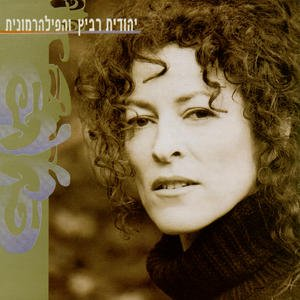Image for 'Yehudit Ravitz & The Israel Philharmonic Orchestra'