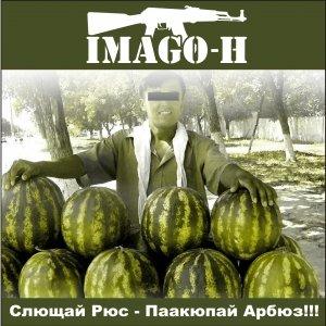 Image for 'Арбуз (Water-Melon)'