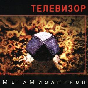 Image for 'Мегамизантроп'