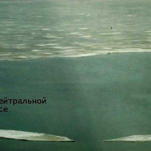 Image for 'На нейтральной полосе'