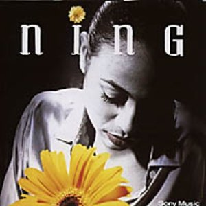 Image for 'Ning'