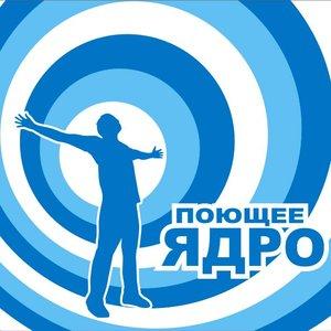 Imagen de 'Андрей Князев и ПОЮЩЕЕ ЯДРО'